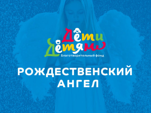 """Kids to Kids"" charity project ""Christmas Angel"" starts all over Ukraine for the third year"